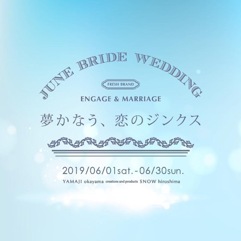 [スノウ広島本通店][ジュエリー][本通り][ジューンブライド][結婚指輪][婚約指輪][マリッジリング][エンゲージリング]