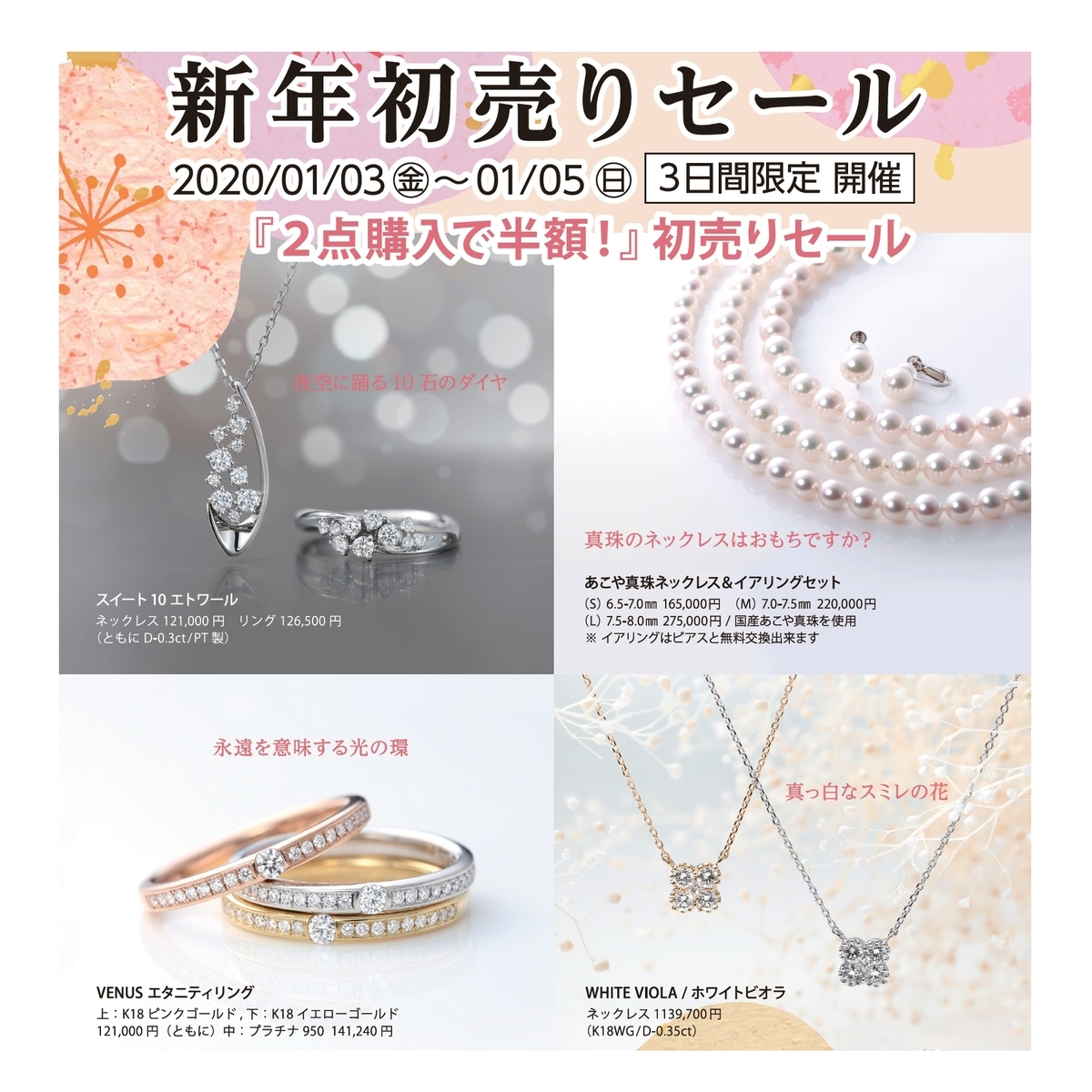 f:id:snow-jewelry-terrace:20191229120135j:plain