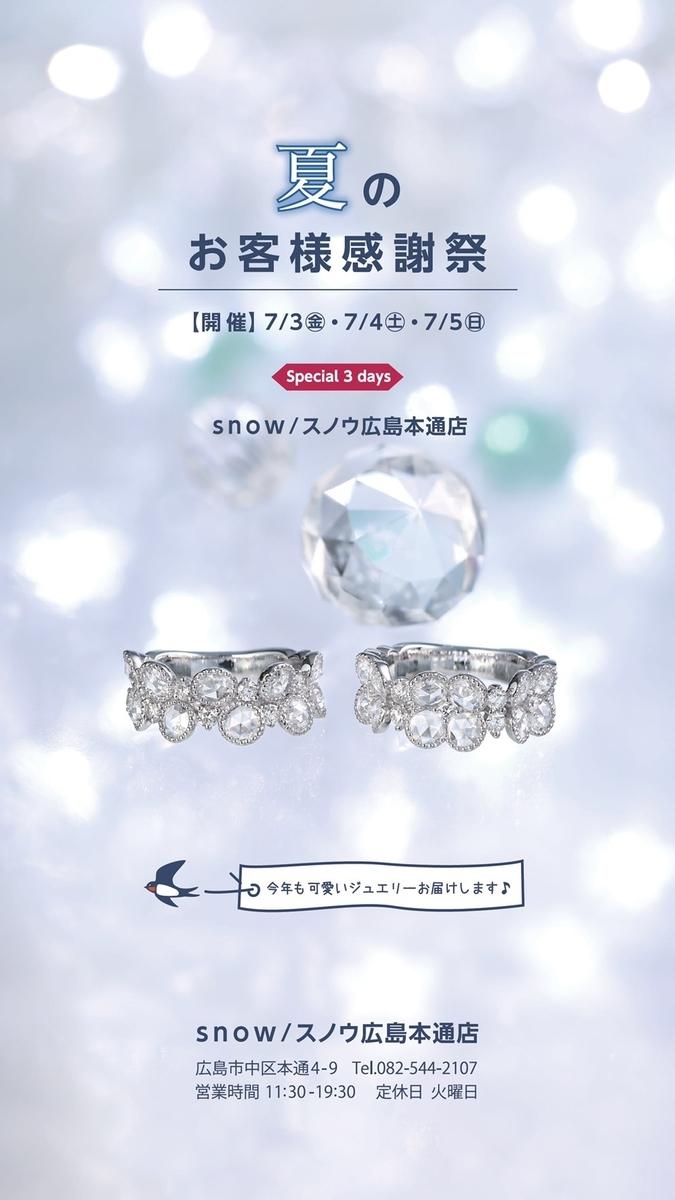 f:id:snow-jewelry-terrace:20200701111443j:plain