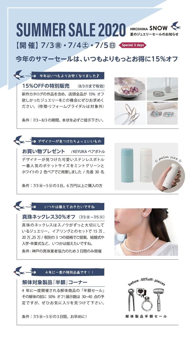 f:id:snow-jewelry-terrace:20200701111501j:plain
