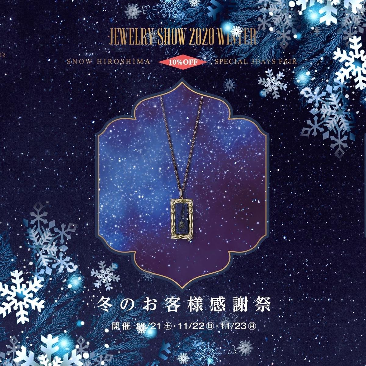 f:id:snow-jewelry-terrace:20201121182913j:plain