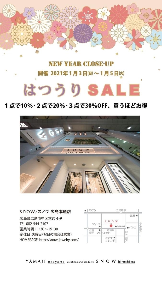 f:id:snow-jewelry-terrace:20201228110625j:plain