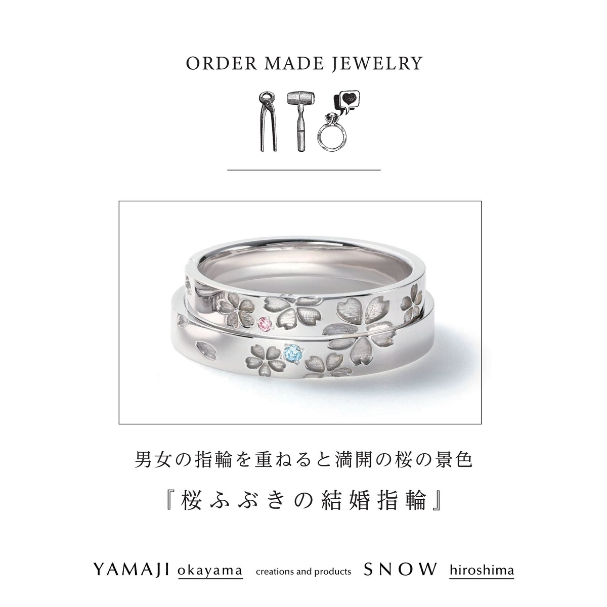 f:id:snow-jewelry-terrace:20210315181019j:plain