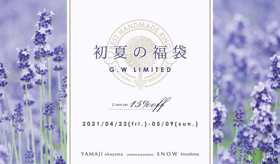 f:id:snow-jewelry-terrace:20210423184727j:plain