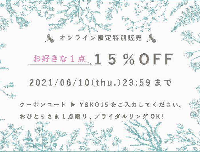 f:id:snow-jewelry-terrace:20210531105157j:plain