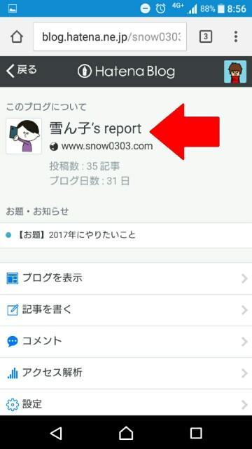 f:id:snow0303:20170114023546j:plain