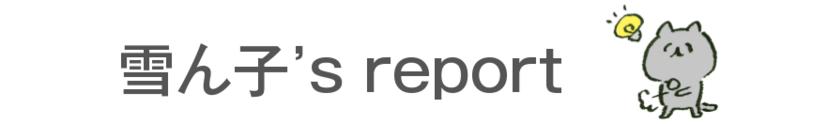 雪ん子's report