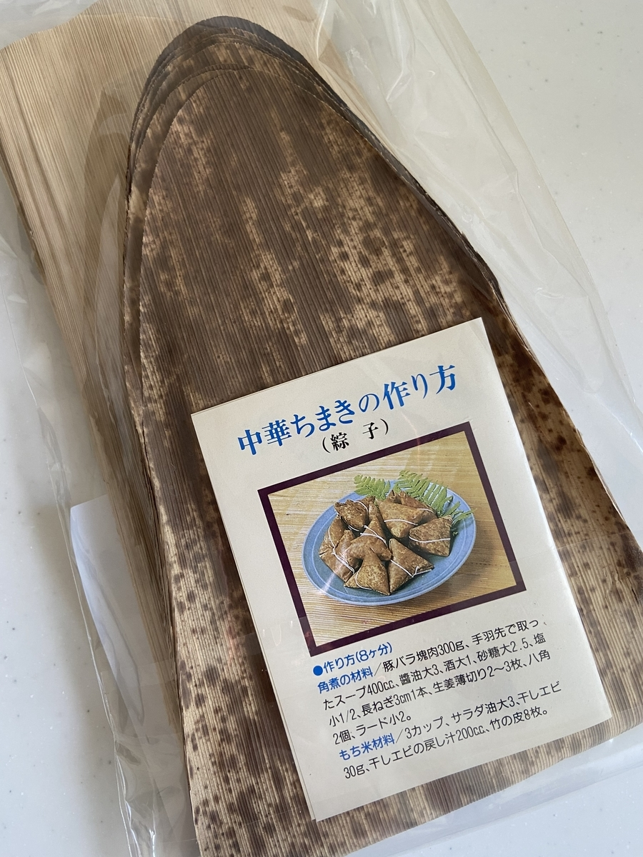 中華ちまき 竹皮