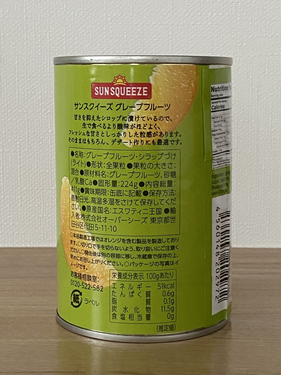 KALDI グレープフルーツの缶詰