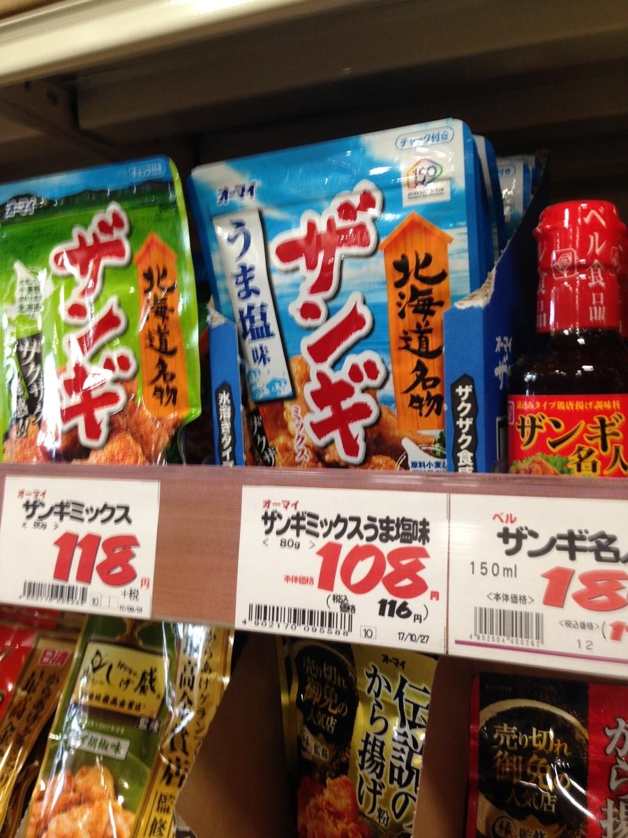 日本製粉 オーマイ ザンギミックス粉