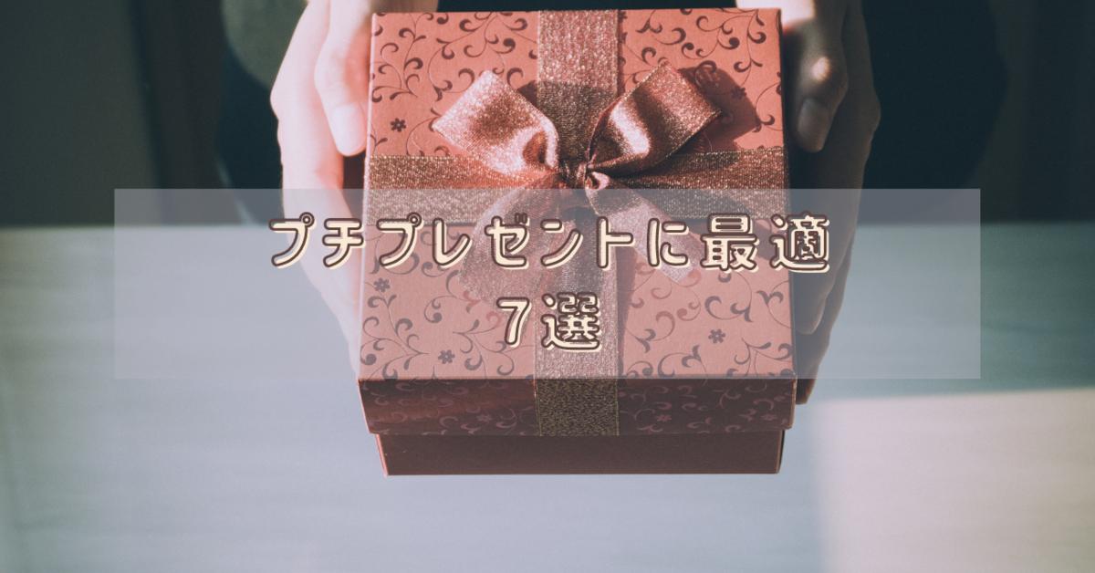 プチプレゼント7選