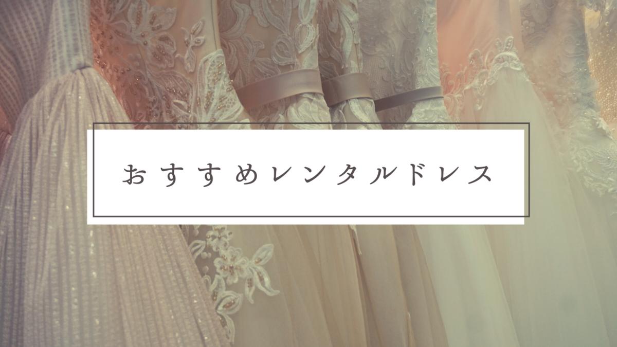 お得なレンタルドレス