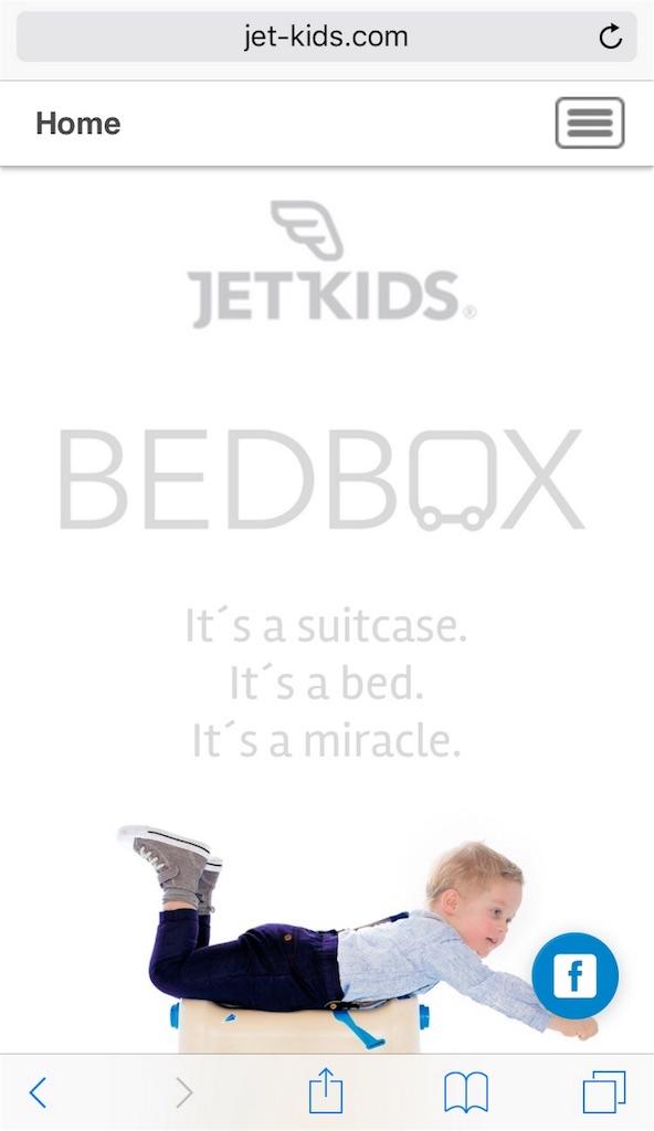 BedBoxの購入方法トップ画面