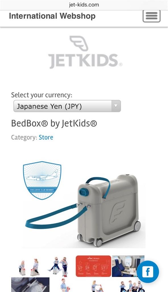 BedBox購入方法BedBoxが載っている画面