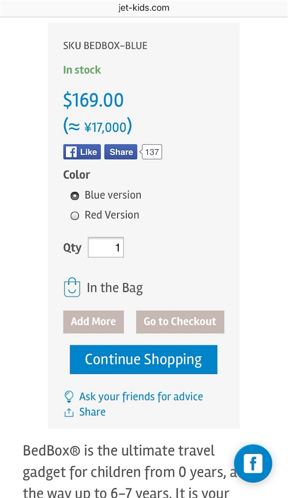 BedBox購入方法色を選んだ後の購入方法