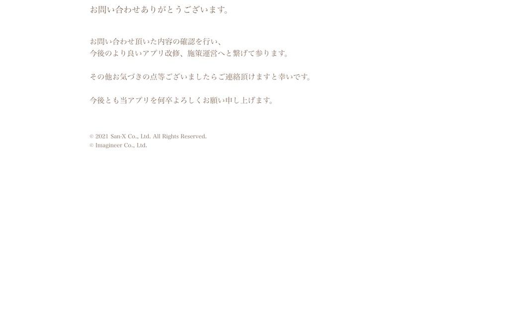 f:id:snowrabbit21:20210804185319j:plain