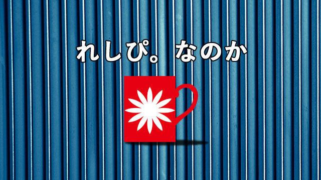アイキャッチ画像赤いマグカップ