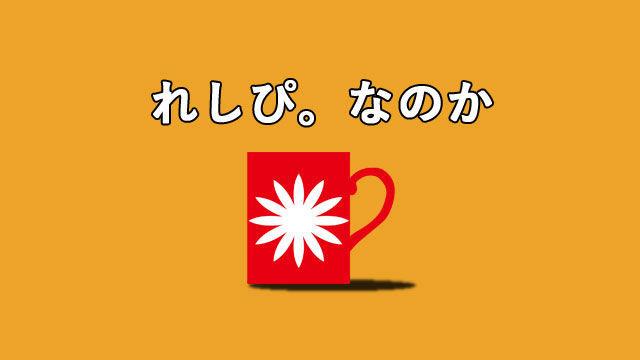 アイキャッチ画https://blog.hatena.ne.jp/snowtree/snowt.hateblo.jp/edit?entry=17391345971651871986#source像オレンジ色のマグカップ
