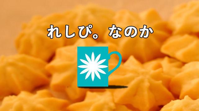 アイキャッチ画像クッキーと青色のマグカップ