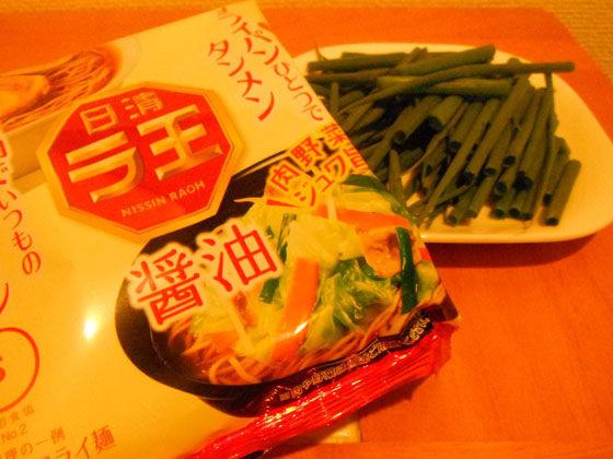 「ラ王」袋麺と万能ねぎ