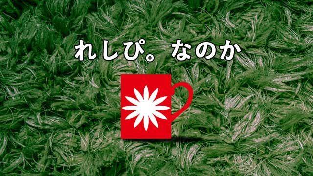 アイキャッチ画像赤色のマグカップ