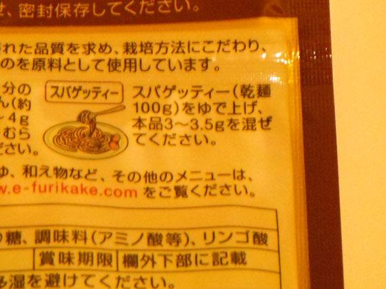 パッケージ裏面のレシピ
