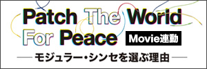 Patch The World For Peace モジュラー・シンセを選ぶ理由 Movie連動