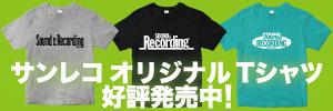 サンレコオリジナルTシャツ好評発売中!