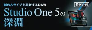 制作&ライブを革新するDAW Studio One 5の深淵