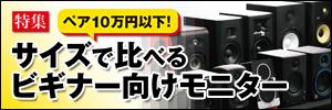 ペア10万円以下!サイズで比べるビギナー向けモニター・スピーカー