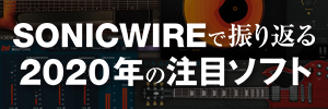SONICWIREで振り返る2020年の注目ソフト