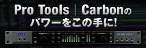 Pro Tools|Carbonのパワーをこの手に!