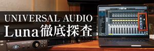 UNIVERSAL AUDIO Luna徹底探査