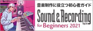 音楽制作に役立つ初心者ガイド サンレコ・ビギナーズ2021