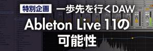 一歩先を行くDAW Ableton Live 11の可能性