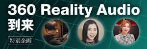 360 Reality Audio到来