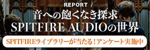 SPITFIRE AUDIOの世界 ライブラリーが当たるアンケート実施中