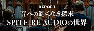 SPITFIRE AUDIOの世界