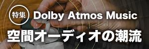 Dolby Atmos Music 空間オーディオの潮流