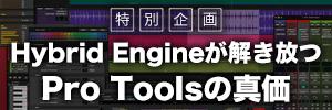 Hybrid Engineが解き放つPro Toolsの真価