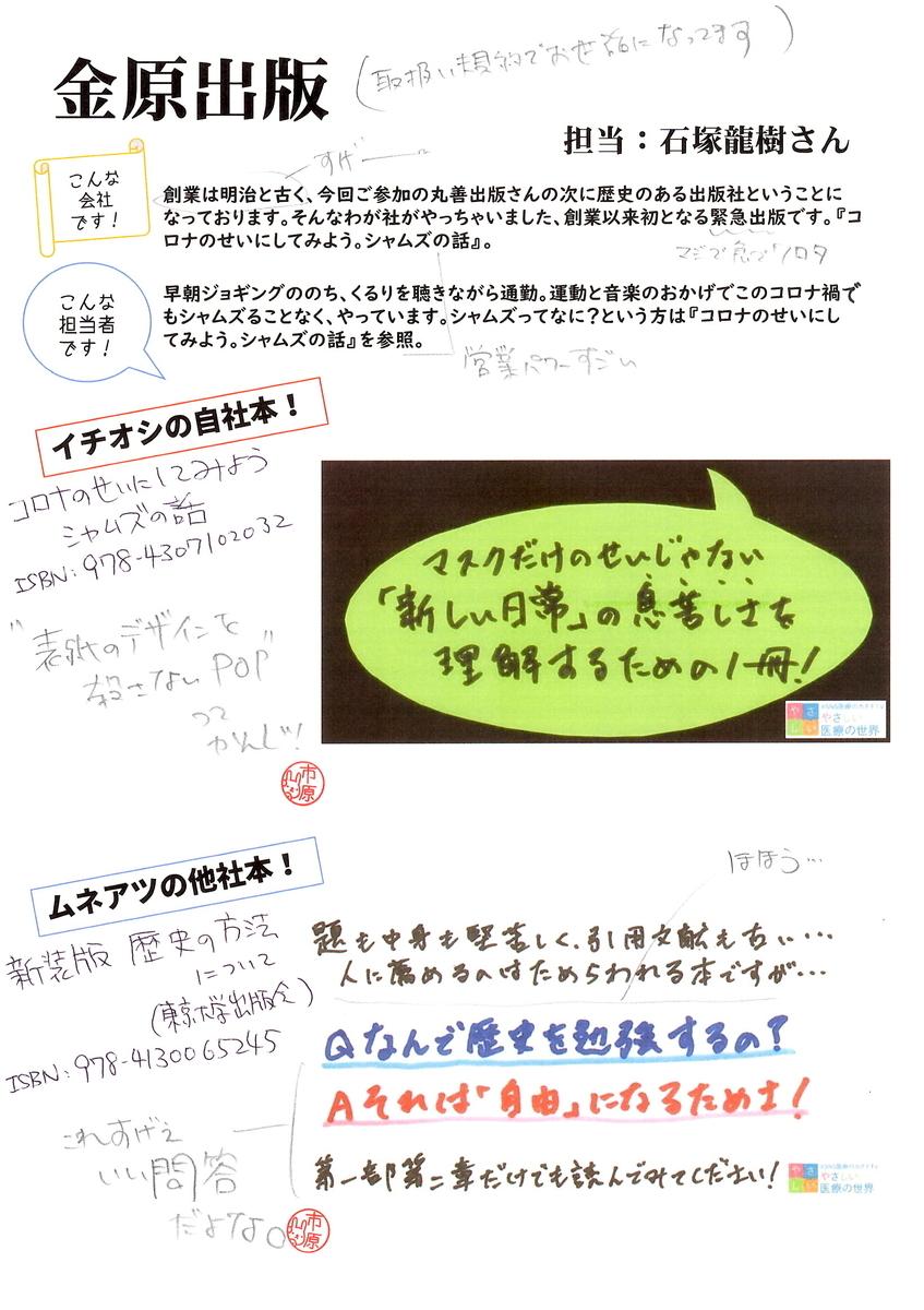 f:id:snsiryounokatachi:20200715111602j:plain