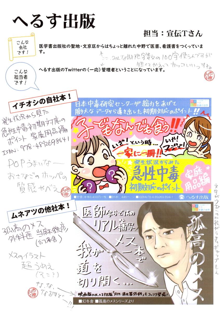 f:id:snsiryounokatachi:20200715120130j:plain