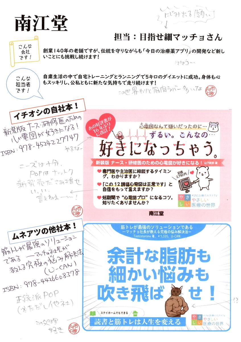 f:id:snsiryounokatachi:20200715122744j:plain