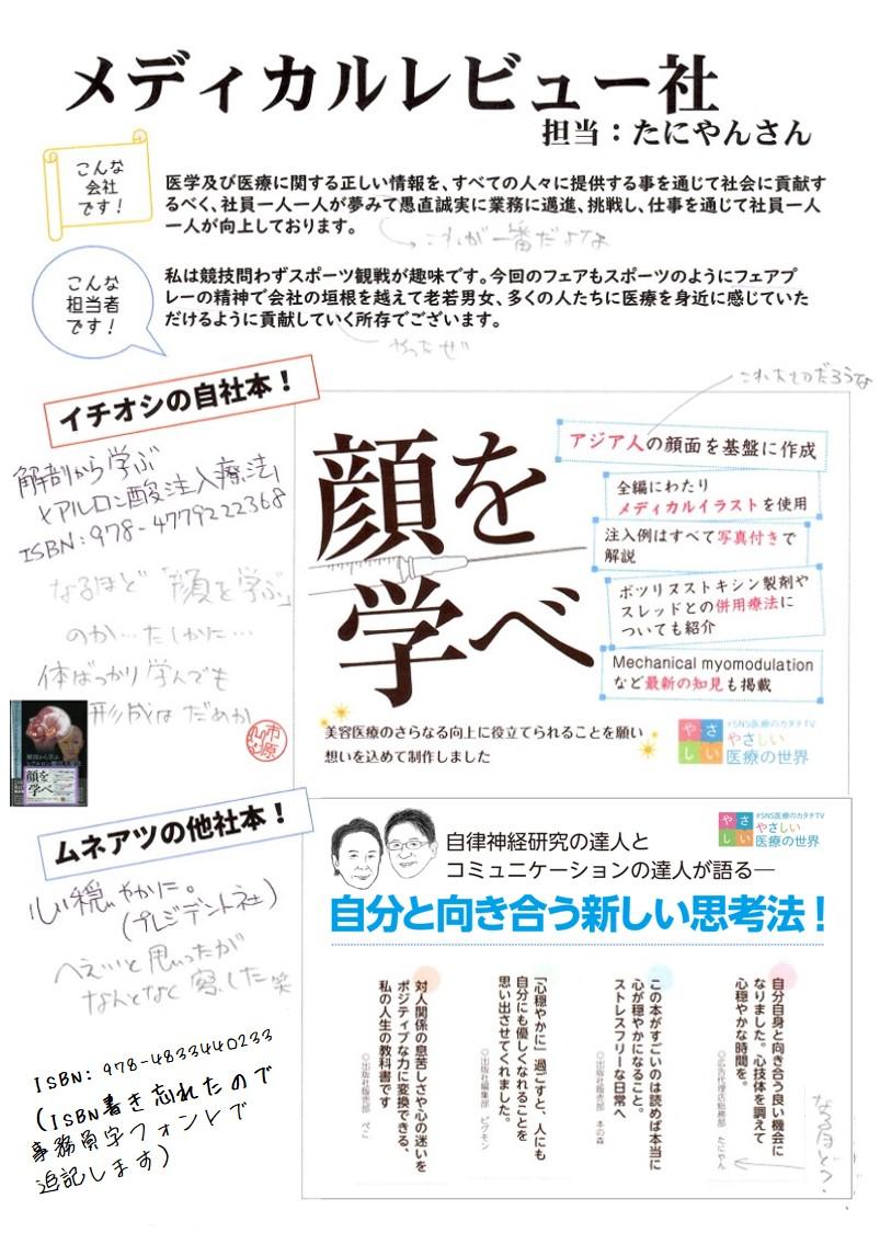 f:id:snsiryounokatachi:20200721112836j:plain
