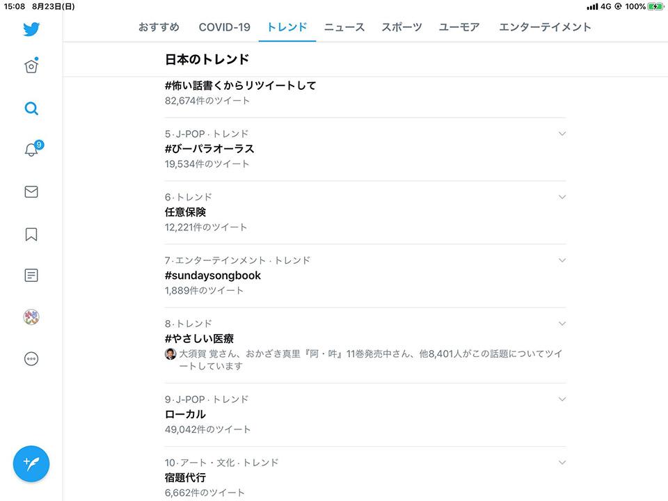 f:id:snsiryounokatachi:20200921162336j:plain