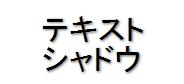 f:id:sntkk3:20140618212102p:plain