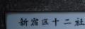 新宿区十二社