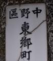 中野区東郷町