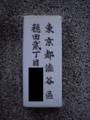 【渋谷区】隠田
