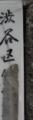 渋谷区竹下町?